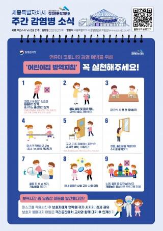 어린이집 방역지침_21주차 카드뉴스
