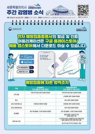 전자 예방접종증명서 발급 및 인증 어플리케이션 (27주 카드뉴스)