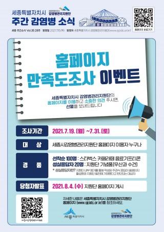 홈페이지만족도조사 이벤트(28주 카드뉴스)