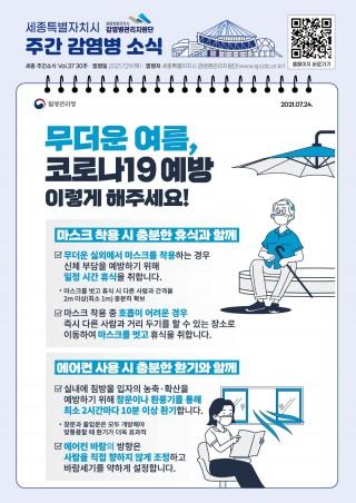 (30주 카드뉴스) 여름철 코로나19 예방