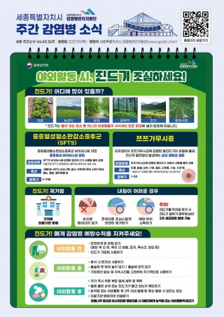 진드기매개감염병 예방(36주 카드뉴스)
